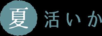 title_katuika