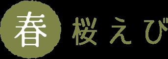 title_sakuraebi